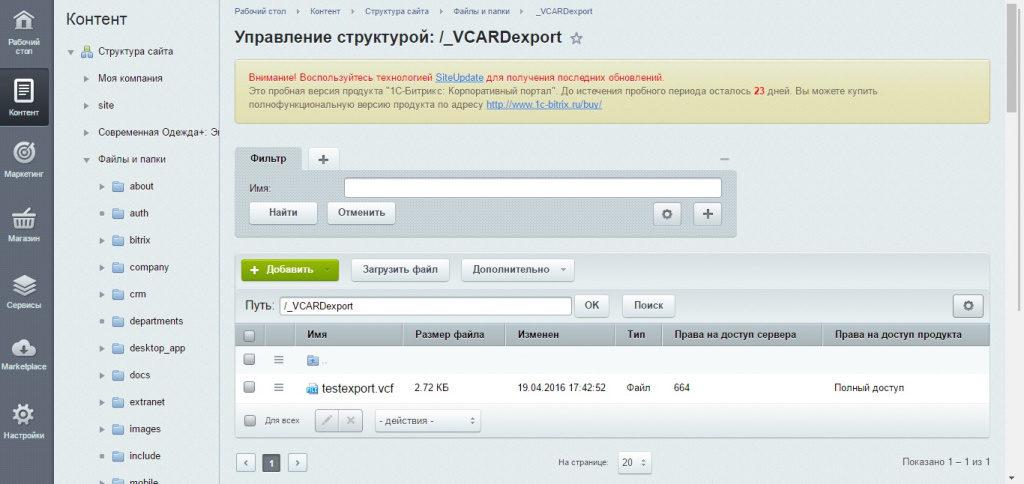 Создание сайта на русском языке