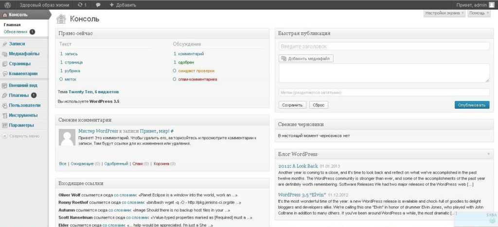 Методы создания сайта