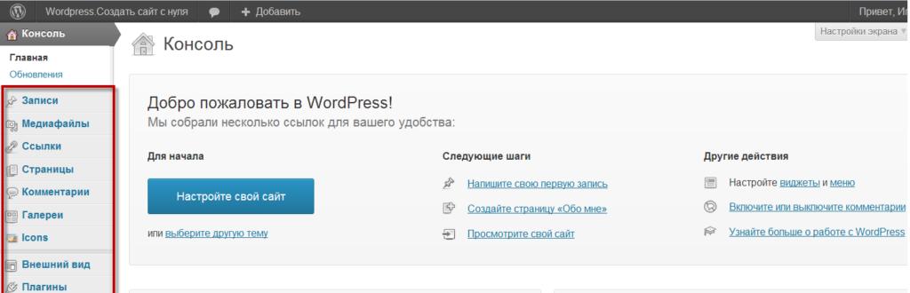 Создание сайта на Вордпресс