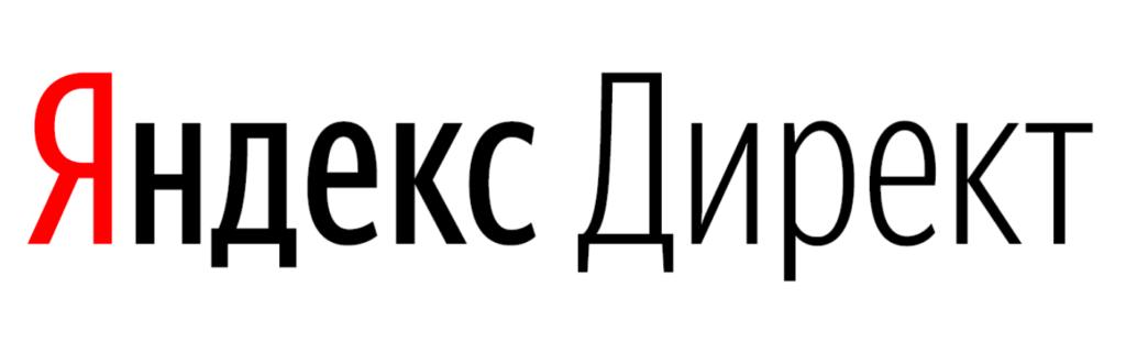 Продвижение сайта через Яндекс Директ