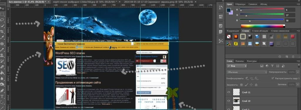 Создание сайта в студии веб дизайна