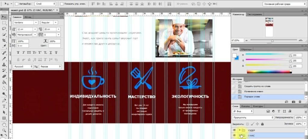 Создание дизайн макета сайта