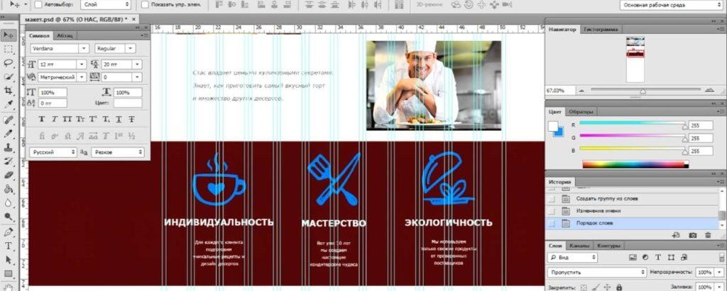 Разработка нового дизайна сайта