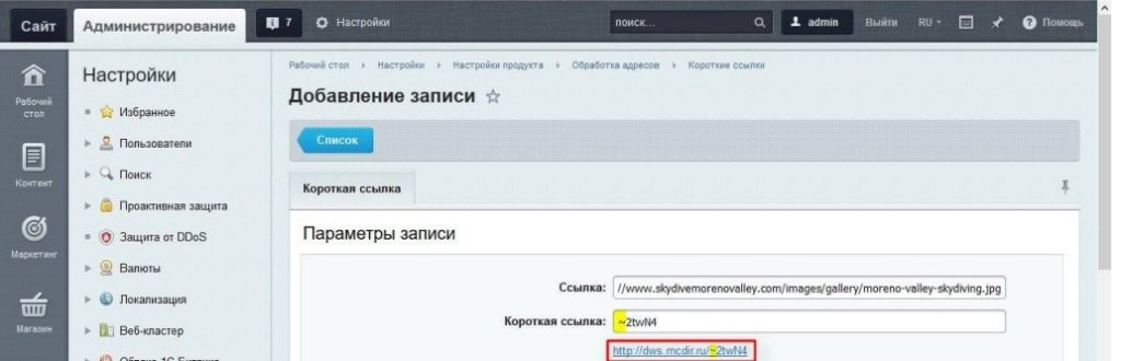 Инструмент для создания интернет магазина
