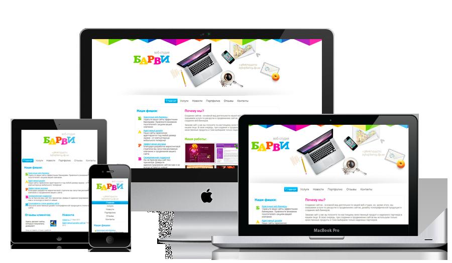 Создание сайтов с индивидуальным дизайном