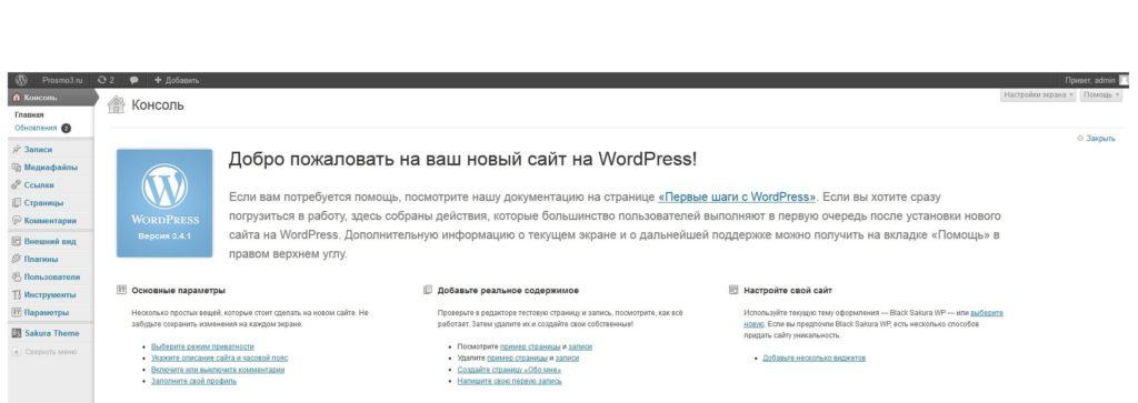 Разработка и создание web сайтов