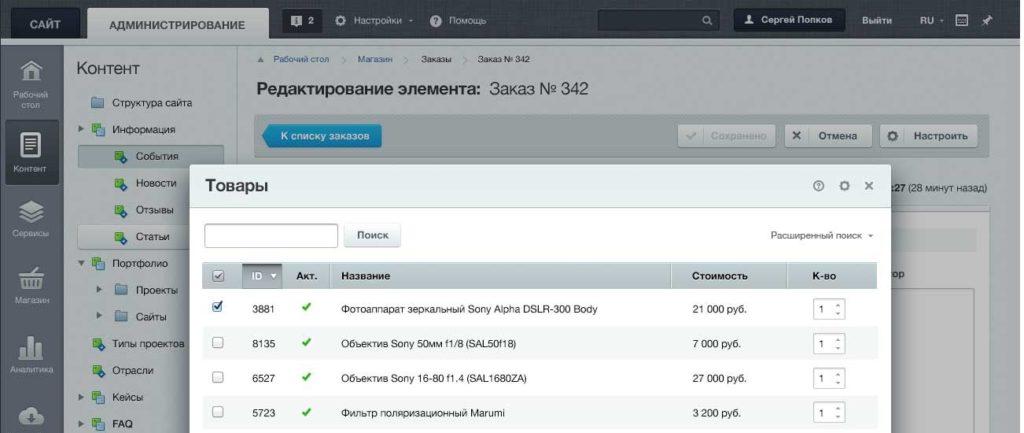 Заказать сайт интернет-магазина в Москве