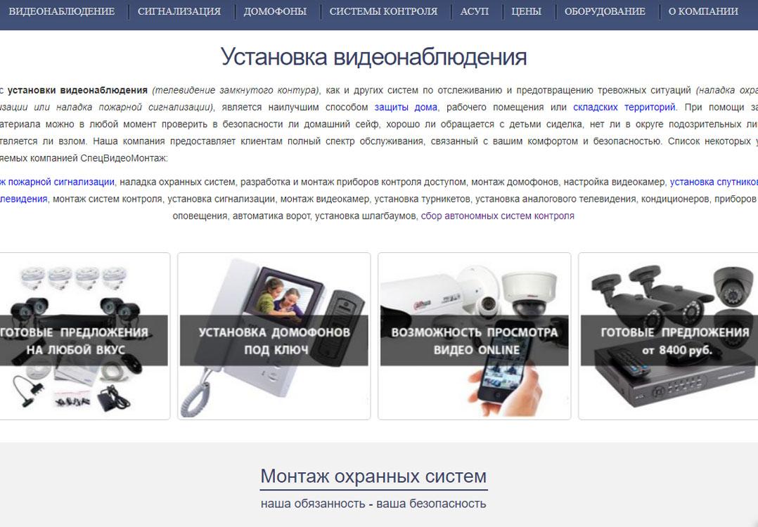 Сайт компании Спец Видео Монтаж