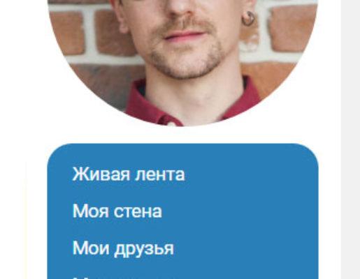 Функционал социальной сети