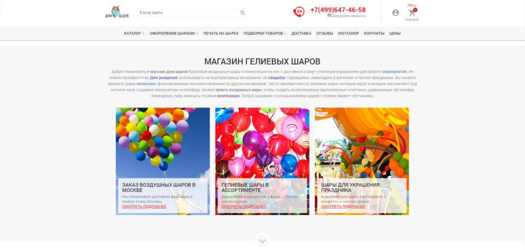 Интернет-магазин гелиевых шаров