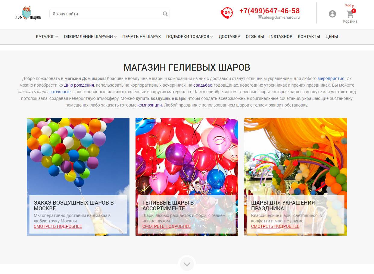 Интернет-магазин надувных шаров
