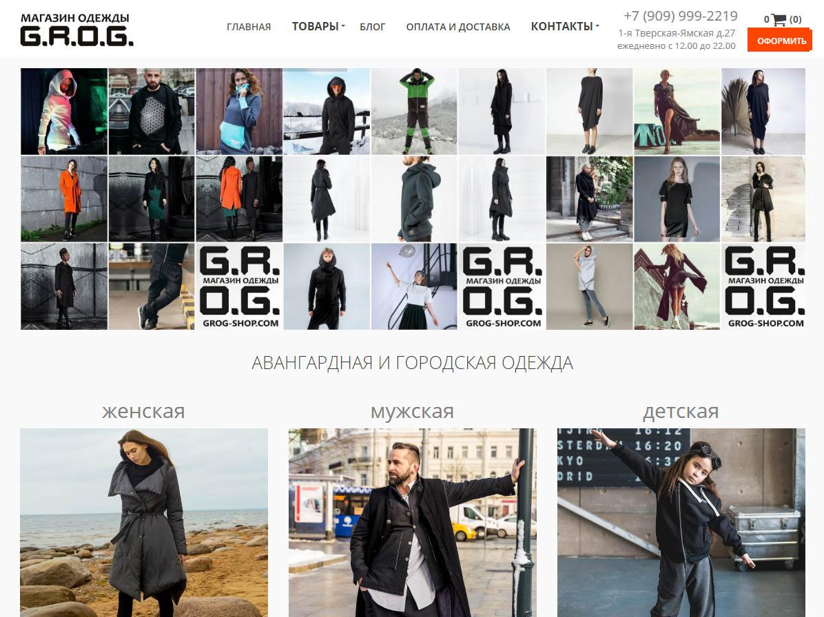 Магазин модной одежды G.R.O.G.