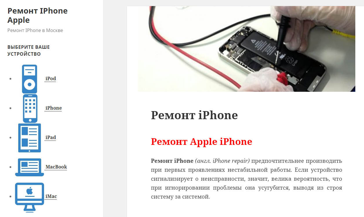 Сайт сервисного центра техники Apple