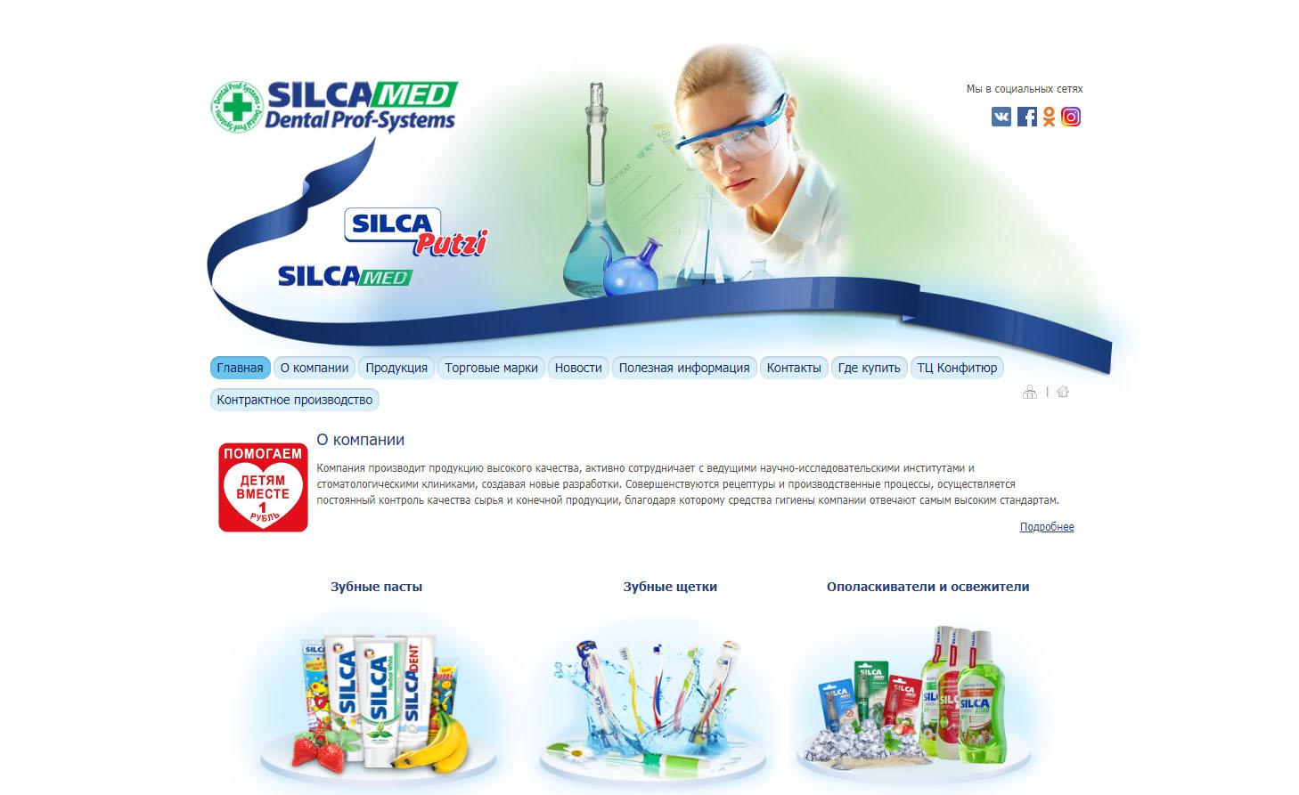 Компания Silca