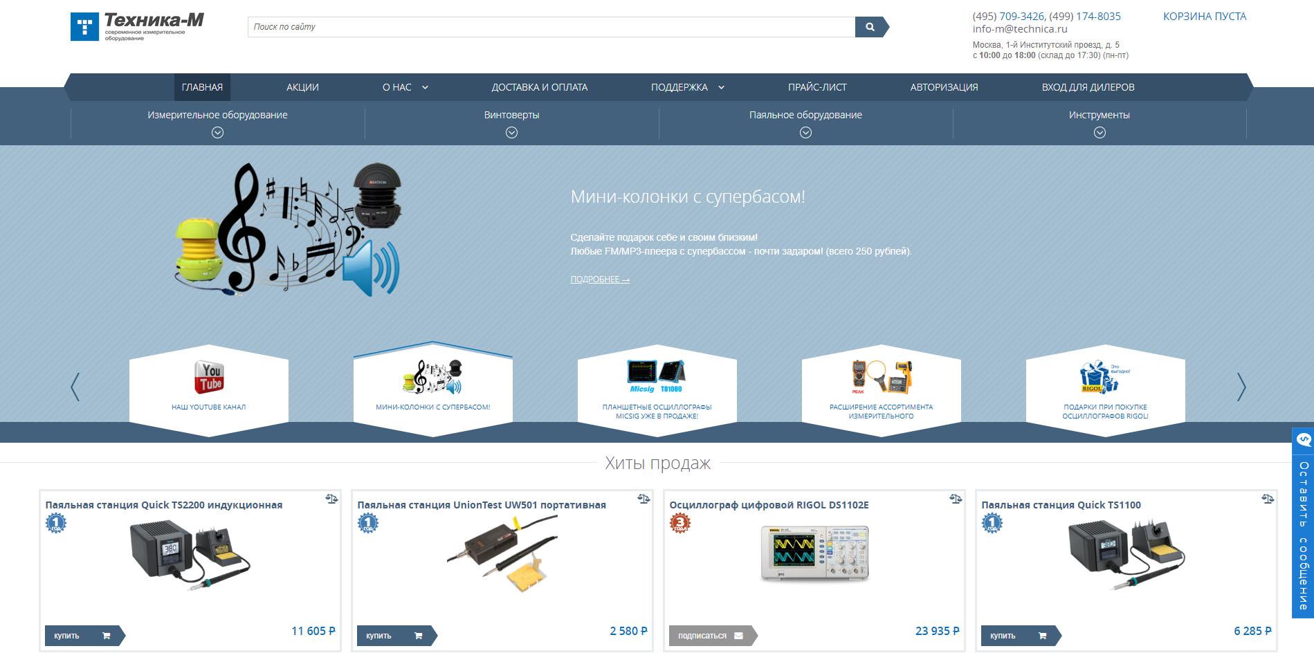 Интернет-магазин измерительной техники