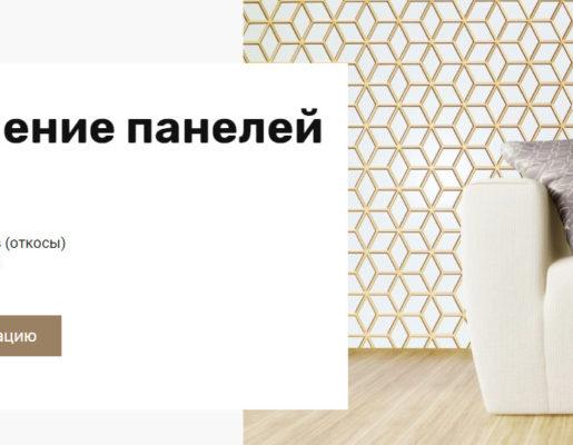 Декоративные МДФ-панели