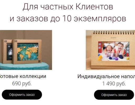 Продажа оригинального подарка