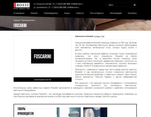 Сайт салона мебели
