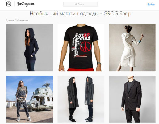 Магазин современной одежды G.R.O.G.