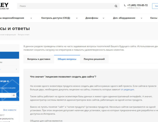 Интернет-магазин систем безопасности