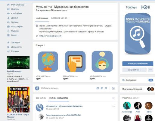 Новостной музыкальный портал ТопЗвук