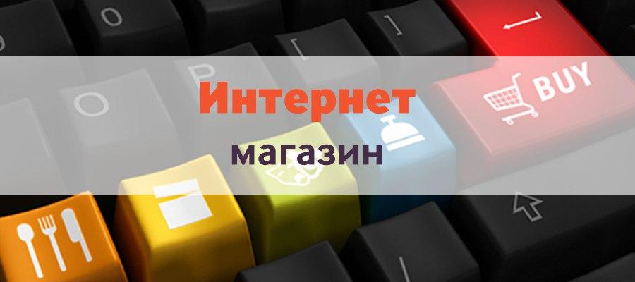 Пошаговое продвижение Интернет-магазина