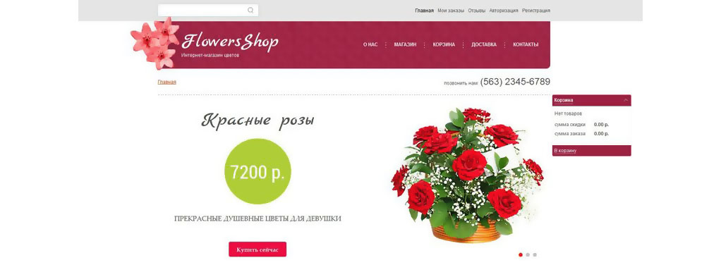 Продвижение Интернет-магазина цветов
