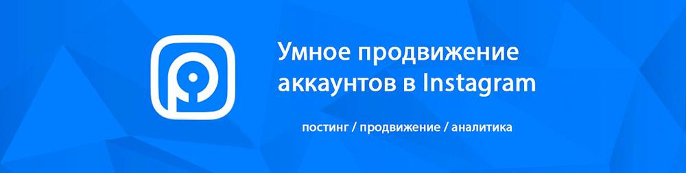 Продвижение Инстаграм в Москве
