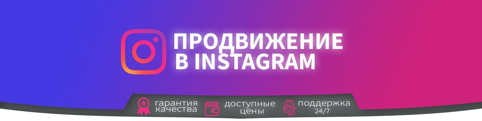 Продвижение в социальной сети Instagram