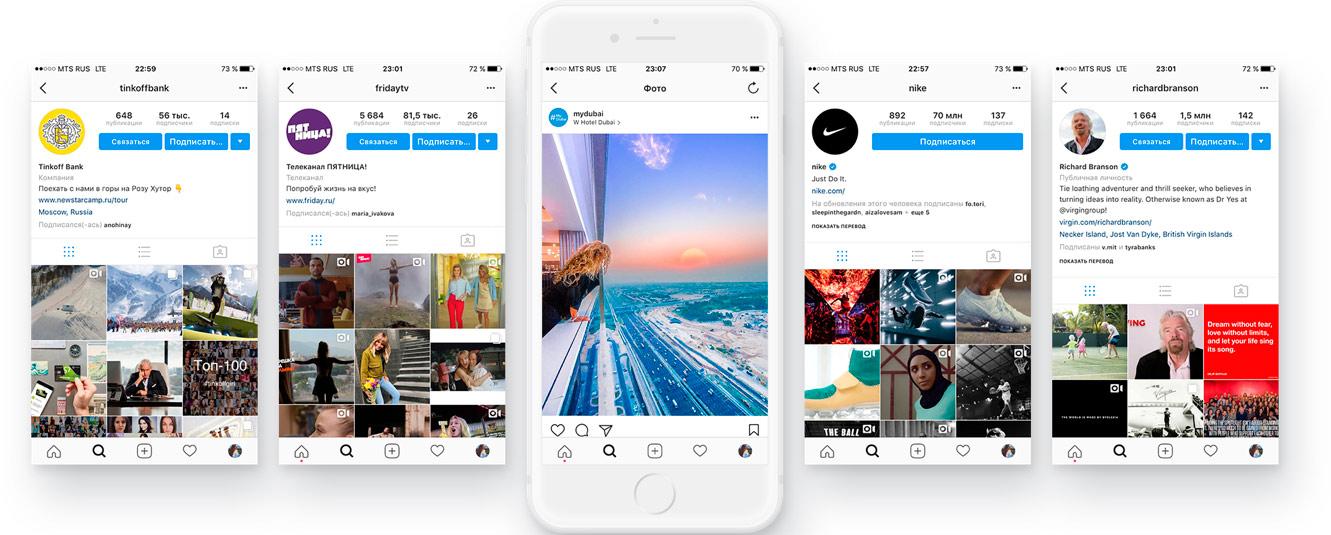 Раскрутка профилей в Instagram