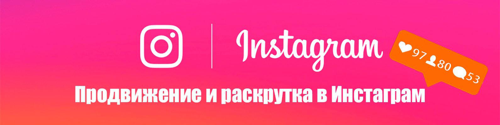 SMM продвижение в Инстаграм