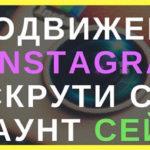 Заказать продвижение Инстаграм