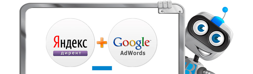 Настройка контекстной рекламы с оплатой за результат