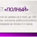 Ведение официального сайта