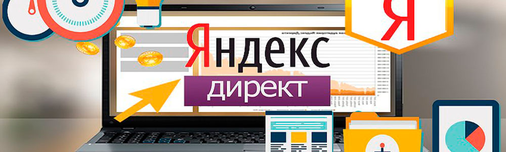 Директолог для настройка Яндекс.Директ