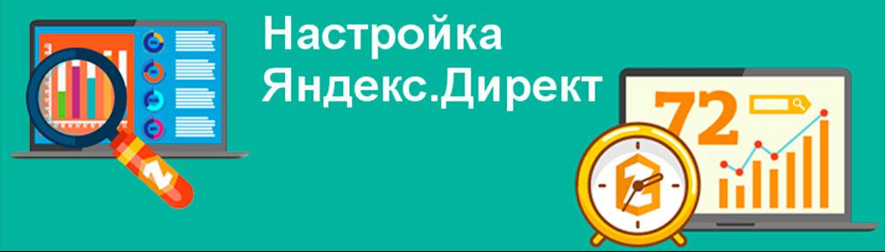 Качественная настройка Яндекс.Директ