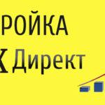 Настройка рекламной кампании в Яндекс.Директ