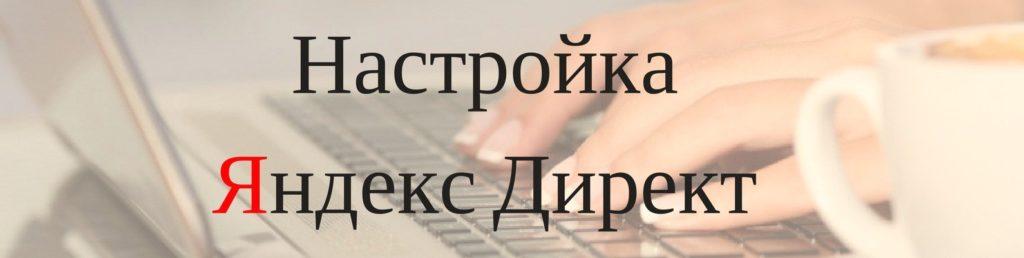 Настройка Яндекс.Директ с гарантией