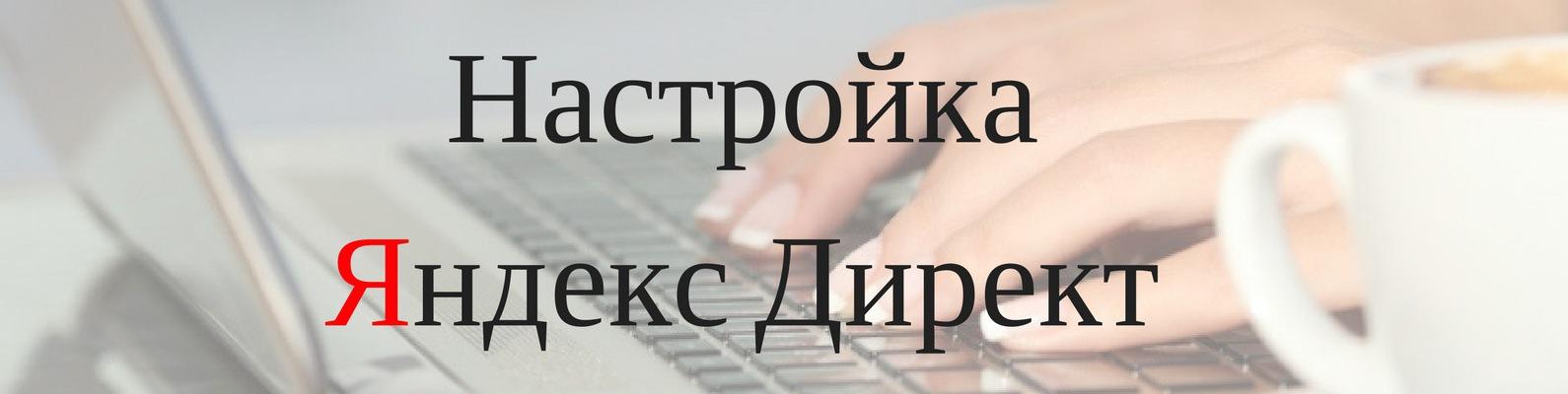 Настройка Яндекс.Директ в Москве