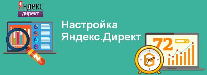 Настройка Яндекс.Директ для сайта