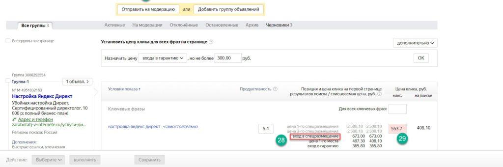 Помощь в настройке Яндекс.Директ
